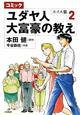 コミック・ユダヤ人大富豪の教え スイス篇 (2)