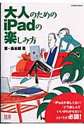 大人のためのiPadの楽しみ方
