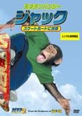 天才チンパンジー ジャック スケートボードに挑戦