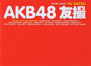 『AKB48 友撮 THE RED ALBUM』AKB48