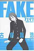 FAKE-フェイク-