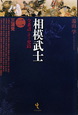 相模武士 三浦党 全系譜とその史蹟(2)