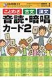 ことわざ古文漢文 音読・暗唱カード CD-ROM付き (2)