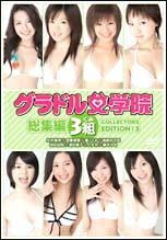 限定1000枚DVD版『グラドル女学院』総集編 3