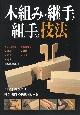 木組み・継手と組手の技法 伝統的建築 建具 家具 指物 修復作業 墨掛け 加