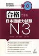 合格できる 日本語能力試験N3 新試験対応CD2枚付き