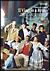 ロッシーニ:歌劇《ランスへの旅》リセウ大歌劇場2003年[COBO-5939/40][DVD]