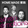 Seven Emotions(通常盤)