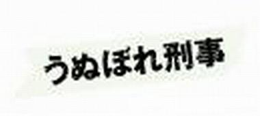 うぬぼれ刑事4巻