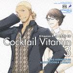 VitaminX-Z・カクテルビタミン3~九影と上條 愛しのホワイトレディ~