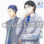 VitaminX-Z・カクテルビタミン4~二階堂と桐丘 微熱のピニャコラーダ~