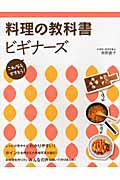 料理の教科書 ビギナーズ