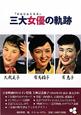 「にんじんくらぶ」三大女優の軌跡 久我美子 有馬稲子 岸惠子