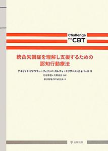 デイビッド・ファウラー『統合失調症を理解し支援するための 認知行動療法 Challenge the CBT』