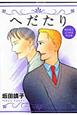 へだたり 坂田靖子よりぬき作品集