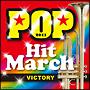 2011 ポップ・ヒット・マーチ~VICTORY~