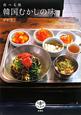 韓国むかしの味 食べる旅
