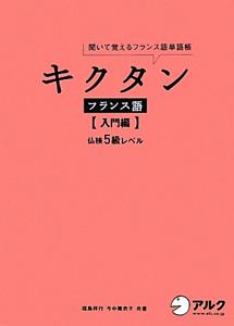 キクタン フランス語 入門編 仏検5級レベル