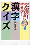 岡田寿彦『漢字クイズ』