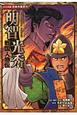 明智光秀 戦国人物伝 コミック版日本の歴史25