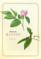 花のささやき 植物画を描く
