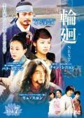 輪廻-NEXT-