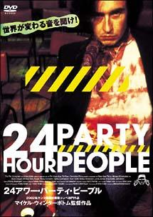 24アワー・パーティ・ピープル