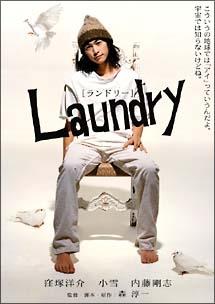 Laundry【ランドリー】