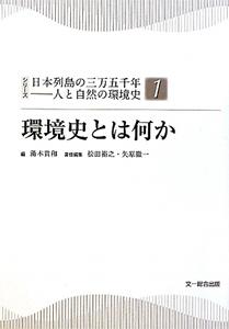 環境史とは何か シリーズ日本列島の三万五千年 人と自然の環境史1