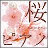北乃きい『桜ピアノ2011』