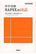 中学受験 SAPIXの国語