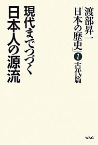 現代までつづく日本人の源流 渡部昇一「日本の歴史」1 古代編