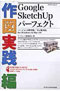 Google SketchUp パーフェクト 作図実践編 CD-ROM付