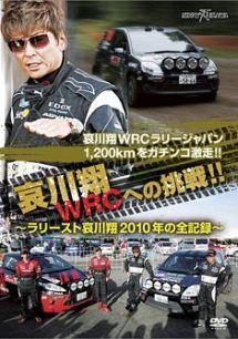 哀川翔 WRCへの挑戦!!
