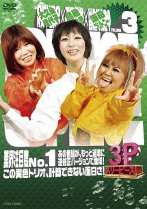 大久保×鳥居×ブリトニー 3P(スリーピース) VOL.3