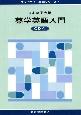 薬学英語入門 CD付 プライマリー薬学シリーズ1
