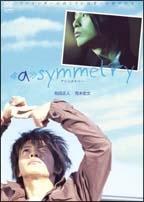 ≪a≫symmetry -アシンメトリー-