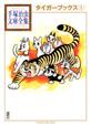 タイガーブックス (1)