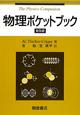 物理ポケットブック<普及版>
