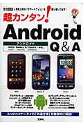 Android Q&A 超カンタン!