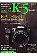 PENTAX K-5 オーナーズBOOK