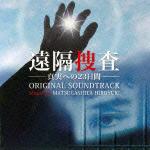 遠隔捜査-真実への23日間-オリジナルサウンドトラック