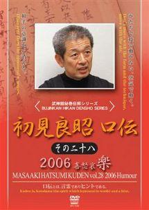 武神館秘巻伝照シリーズ初見良昭 口伝2006 楽の巻