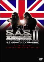 S.A.S.英国特殊部隊 II