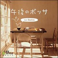 午後のボッサ~カフェ・ビートルズ
