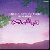プリマドンナたちによる美しき日本語の歌~なごみの歳時記