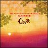 プリモ・ウォーモたちによる美しき日本語の歌~心の歌