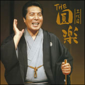 THE 五代目圓楽