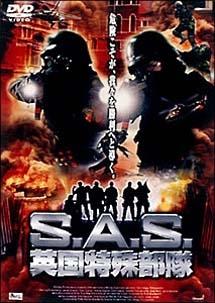 S.A.S.英国特殊部隊