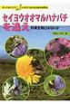 セイヨウオオマルハナバチを追え 外来生物とはなにか 守ってのこそう!いのちつながる日本の自然6
